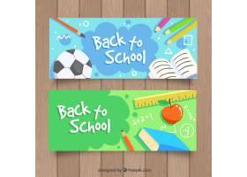 书籍和其他学校材料的横幅_1216559
