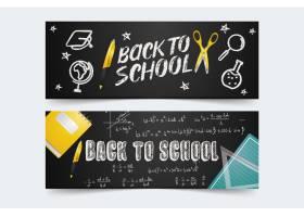 黑板回到学校横幅_8945418