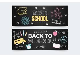 黑板回到学校横幅_8945419