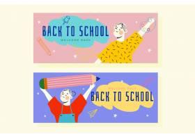 黑板回到学校横幅集合_8909684