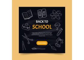 黑板回到学校的Instagram帖子_8848164