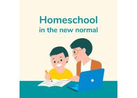 Homeschool可编辑模板矢量在线教育_15847477