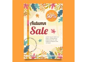 秋天垂直的海报模板_15784065