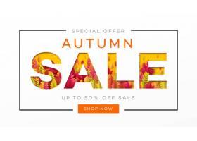 秋天销售横幅的横幅与框架从叶子_14087888