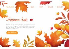 水彩秋季销售登陆页模板_16390854