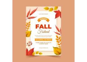 现实垂直的秋天海报模板_15855843