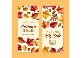 手拉的垂直的秋天销售横幅集_16677159
