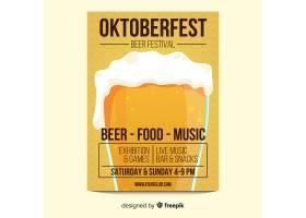 啤酒杯慕尼黑啤酒节海报模板_5233899