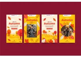 平的秋天instagram故事收藏与照片_16134928