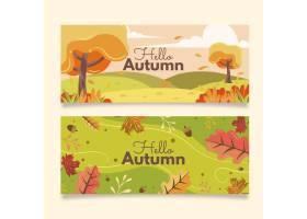 平的秋天水平横幅设置_16134889