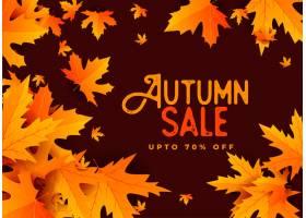 与叶子的秋天销售横幅设计_2841813