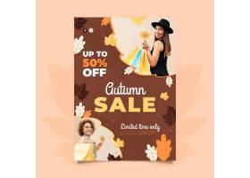 与照片的平的秋天垂直的销售海报模板_16390855