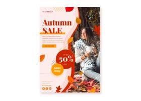 与照片的平的秋天垂直的销售海报模板_16390868