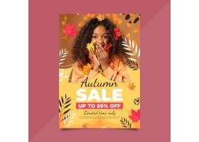 与照片的平的秋天垂直的销售海报模板_16390869