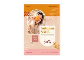 与照片的平的秋天销售垂直的海报模板_15693914