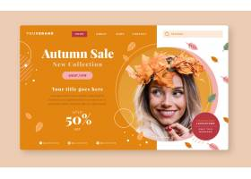 与照片的平的秋天销售登陆页模板_15693847