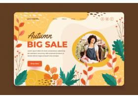 与照片的平的秋天销售登陆页模板_16390878