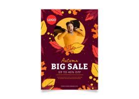 与照片的手拉的秋天垂直销售海报模板_16390877