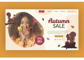 与照片的手拉的秋天销售着陆页模板_16390856