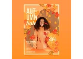 与照片的现实秋天销售垂直的海报模板_16395773