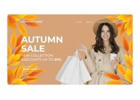 与照片的现实秋天销售登陆页模板_16390850