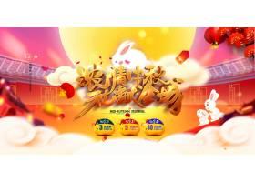 中国风喜庆中秋佳节礼惠全城中秋节促销展板设计图片