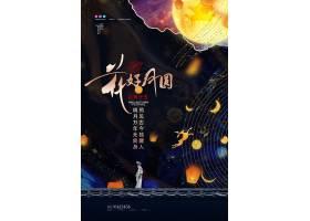 中国风鎏金意境花好月圆中秋节海报设计