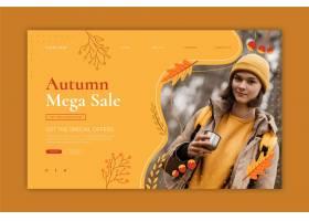 秋天销售登陆页模板与照片_16687772