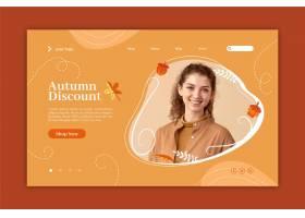 秋天销售登陆页模板与照片_16687784