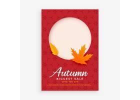 秋天销售飞行物设计与图象或文本的空间_2749444