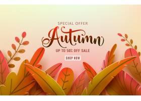 秋季销售红色橙色绿色抽象叶子在简单_10817249图片