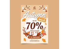 秋季销售垂直海报模板_16135166