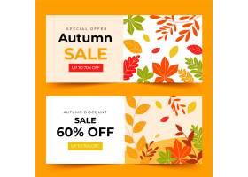 秋季销售横幅模板_9168662