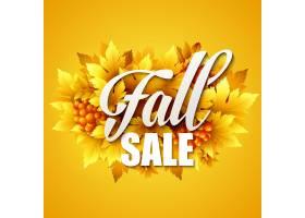 秋季销售海报_15110269