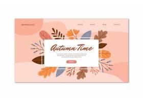 秋季销售登陆页模板_16390860