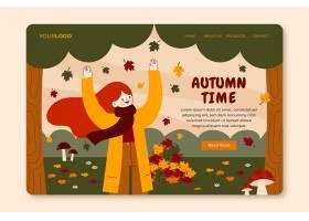 秋季销售登陆页模板_16395753