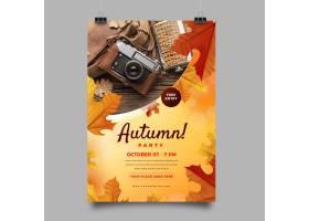 现实秋季销售垂直海报模板_16139139