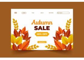 现实秋季销售登陆页模板_15855840