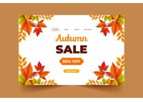 现实秋季销售登陆页模板_15855845