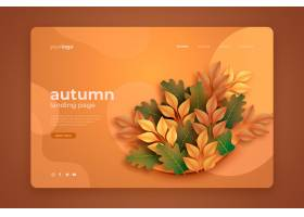 现实秋季销售登陆页模板_16395757