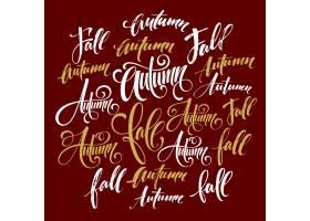 秋天和秋天刻字集_15637426