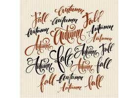 秋天和秋菜书法_15110290