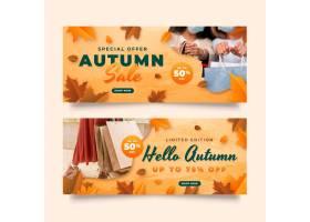 梯度水平的秋天销售横幅设置与照片_16677167