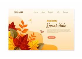 梯度秋季销售登陆页模板_16135336