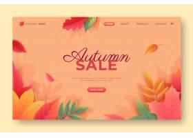 梯度秋季销售登陆页模板_16677097