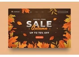 梯度秋季销售登陆页模板_16692468