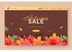 梯度秋季销售登陆页模板_16692496
