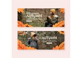 水平的秋天销售横幅设置与照片_16677156
