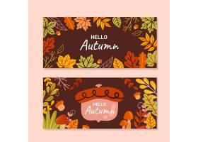 手拉的秋天水平的横幅集_16134857