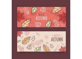 手拉的秋天水平的横幅集_16134866